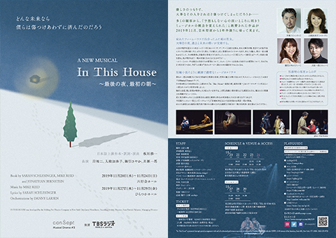 A NEW MUSICAL「In This House~最後の夜、最初の朝~」